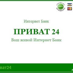 Кількість користувачів «Приват24» та терміналів перевищила кількість відвідувачів відділень Приватбанку