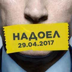 У Росії - «Надоел»: Путіна просять більше не йти у президенти