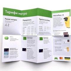 На станції метро «Лівобережна» тепер можна взяти безкоштовну кишенькову схему метро(фото)