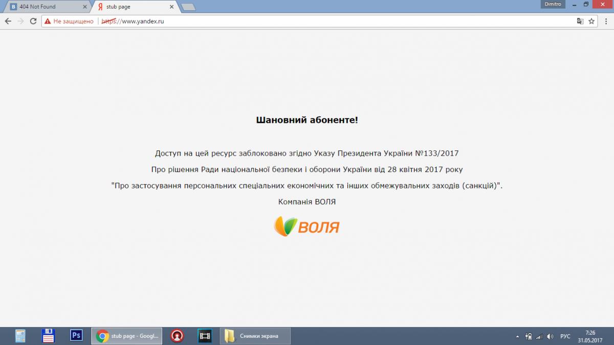 «Воля» заблокувала мешканцям Криму доступ доmail.ru і Вконтакте