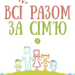 Вихідними у Києві відбудеться найбільший в Україні сімейний фестиваль «Всі разом – за сім'ю!»