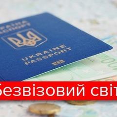 Опубліковано безвізову карту світу для українців (фото)