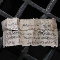 У Софії Київській під час реставрації знайшли лист від відвідувачів 70-річної давності