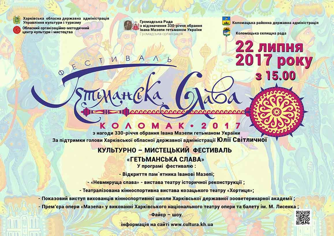 НаХарківщині зрозмахом пройшов фестиваль «Гетьманська слава» (Фото, Відео)