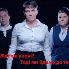 Грізна Савченко з однопартійками насмішила соцмережі (фото)