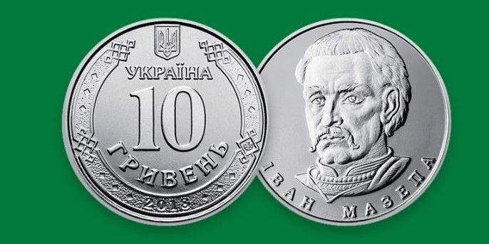 В Україні ввели в обіг монети номіналом 10 гривень