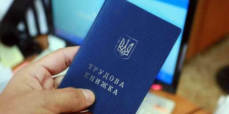 В Україні хочуть відмовитися від паперової трудової книжки: що вирішив Кабмін