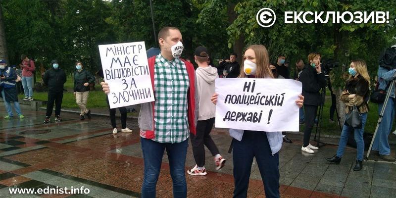 Мітинг за відставку Авакова. Пряма трансляція