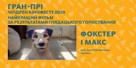 Гранпрі фестивалю «Чілдрен Кінофест 2020» отримав український пригодницький фільм