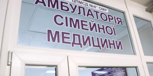 На Одещині запрацювала нова медамбулаторія