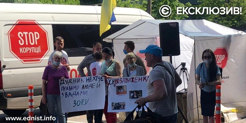 Сліпих ошукали на квартири. Протест в Києві