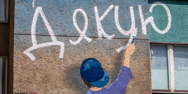 У Львові намалювали мурал-подяку медикам