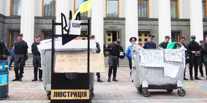 У Мін'юсті пропонують не люструвати чиновників Компартії СРСР