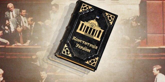 День Конституції: маловідомі факти про Основний закон України