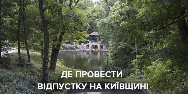 Де відпочити у Київській області: нестандартні ідеї