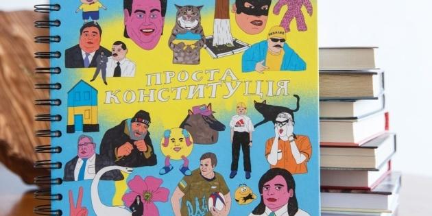 В Україні створили Конституцію для наймолодших