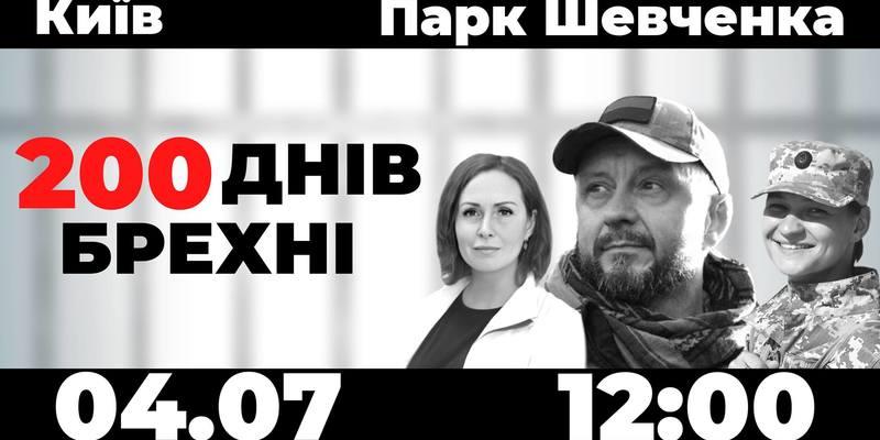 В Києві проходить акція «200 днів брехні»