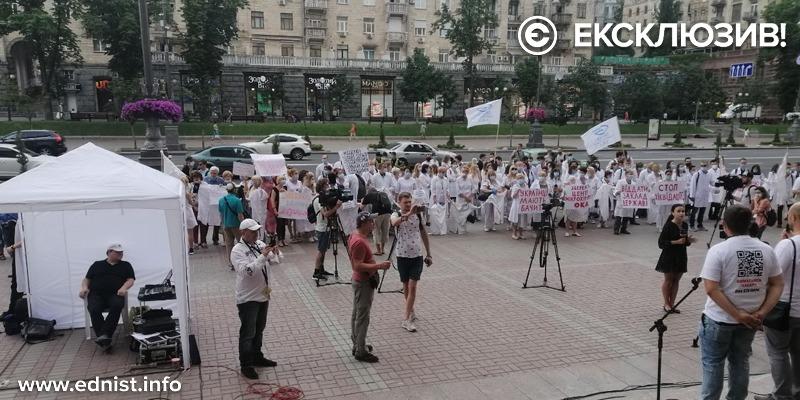 Протест проти корупції при забудівлях в КМДА. Пряма трансляція