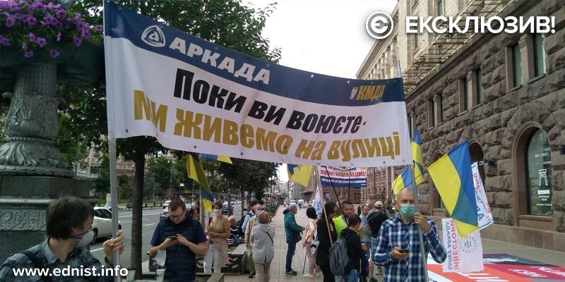 Протест вкладників банку Аркада. Пряма трансляція