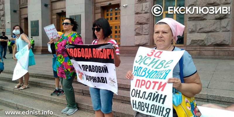 Всеукраїнська акція «ЗА збереження очної форми навчання». Пряма трансляція