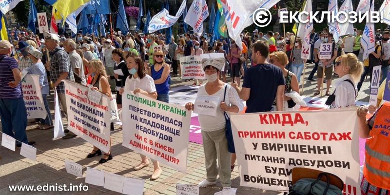 Протест вкладників Укрбуду. Пряма трансляція