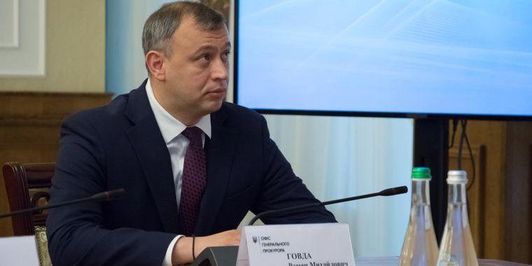 Романа Говду призначили заступником генпрокурорки. Він уже був на цій посаді, але за часів Шокіна