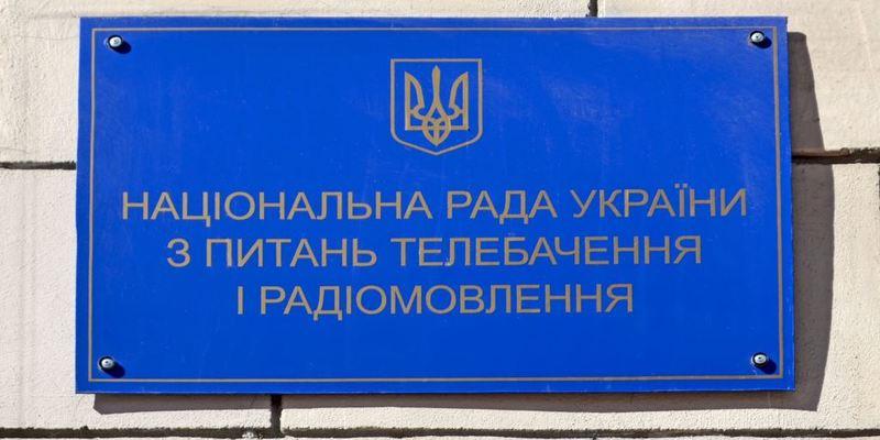 Телеканал КРТ позбавили ліцензії на мовлення
