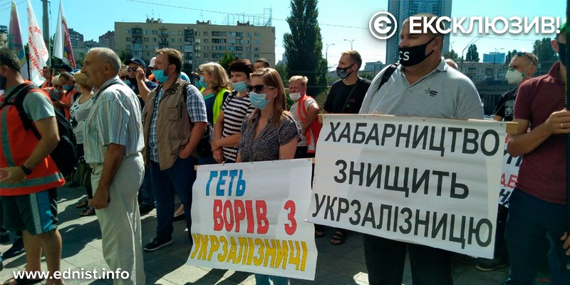 Протест залізничників. Пряма трансляція