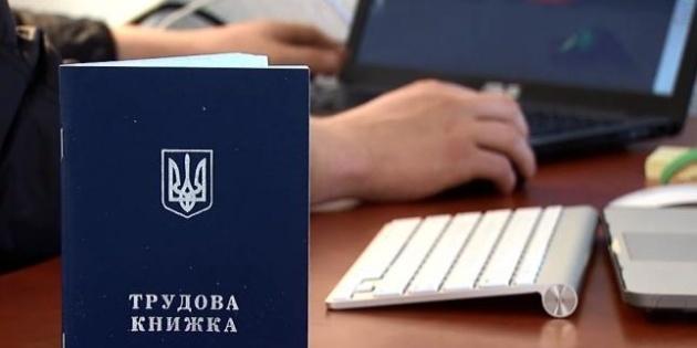 За період карантину статус безробітного отримали понад 395 тисяч українців