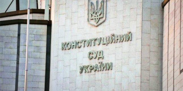 Депутати намагаються оскаржити спецконфіскацію у Конституційному суді