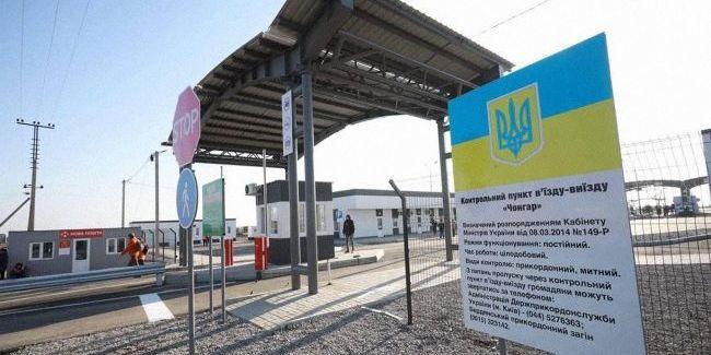 Уряд припиняє роботу КПВВ з Кримом та Севастополем: виїзд та в'їзд заборонений з 9 до 30 серпня