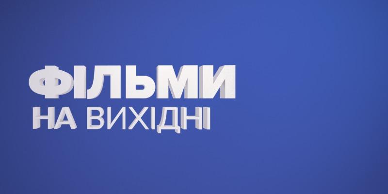 Найкращі фільми про Білорусь для перегляду на вихідні