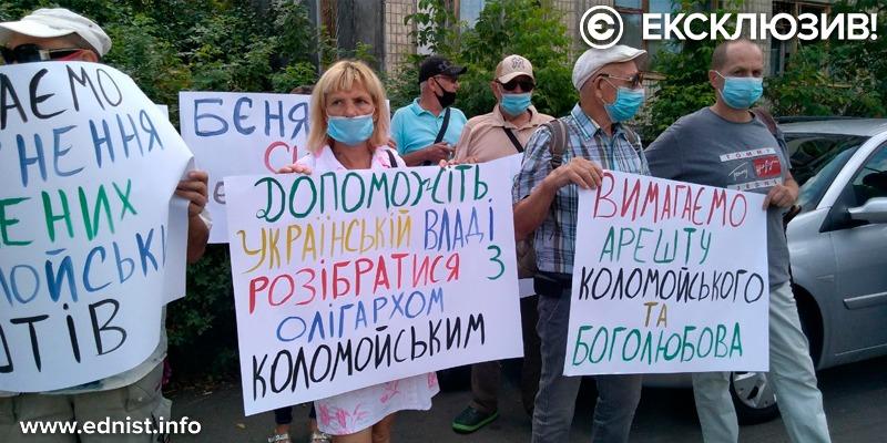 Акція за екстрадицію Коломойського до США. Пряма трансляція