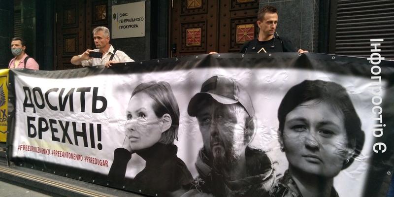 Акція під Генпрокуратурою проти переслідування патріотів. Пряма трансляція