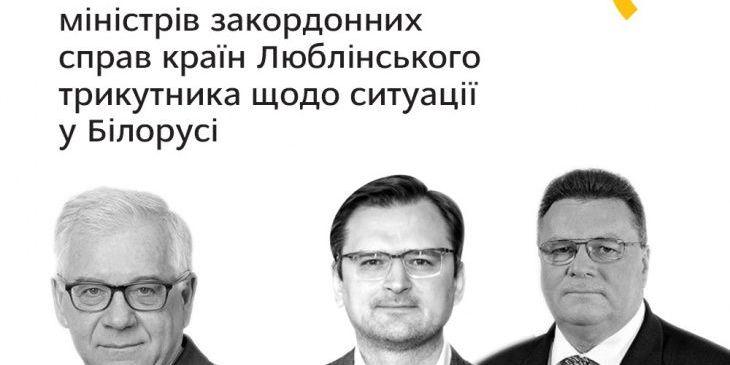 Україна, Польща та Литва виступили зі спільною заявою щодо протестів у Білорусі