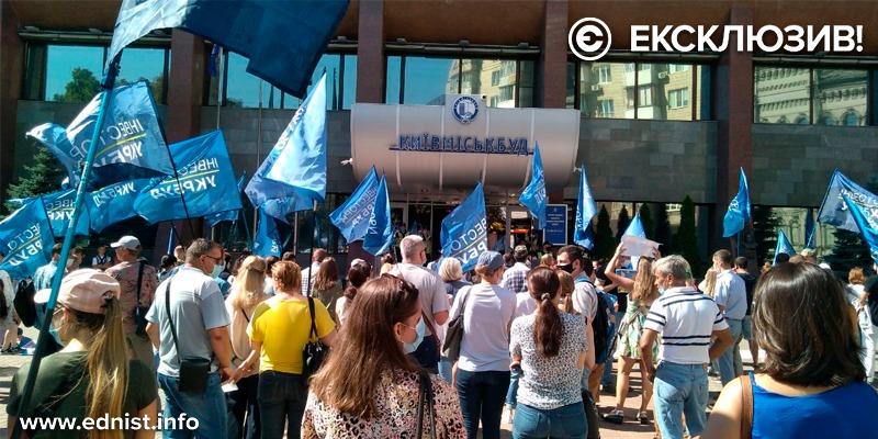 Протест вкладників «Укрбуду». Пряма трансляція