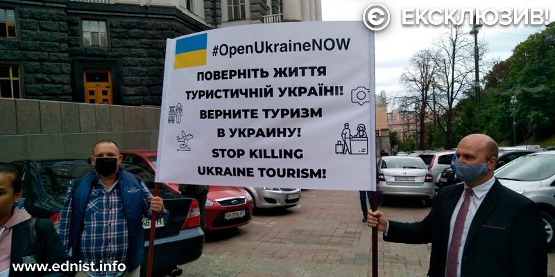 Протест проти заборони в'їзду іноземців в Україну. Пряма трансляція