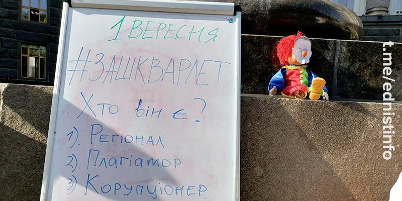 Протести в Києві 1 вересня. Пряма трансляція