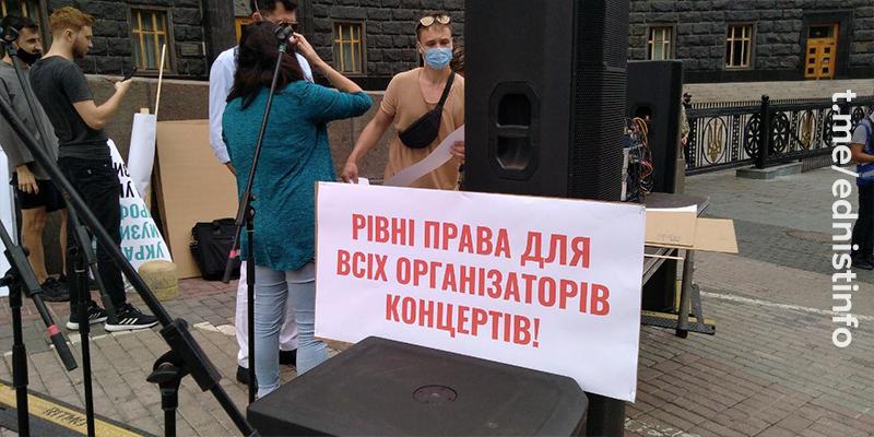 Український шоубіз протестує під КабМіном. Пряма трансляція
