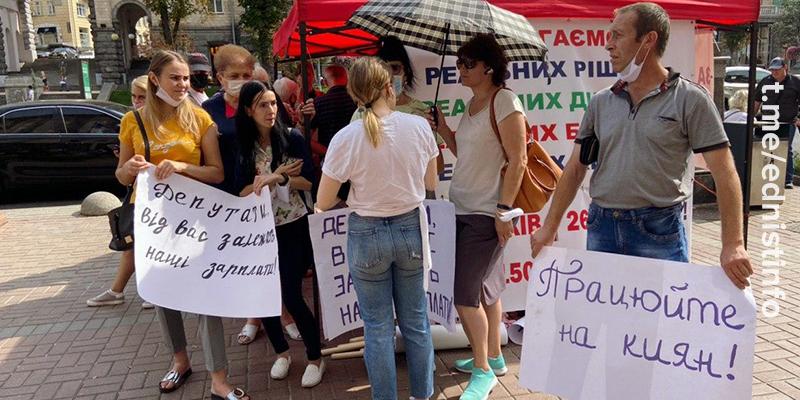 Протест під КМДА. Пряма трансляція