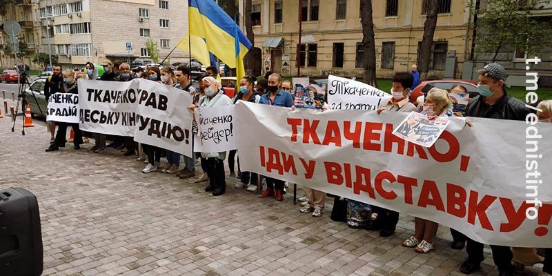 Акція проти Ткаченка та Вавриша. Пряма трансляція