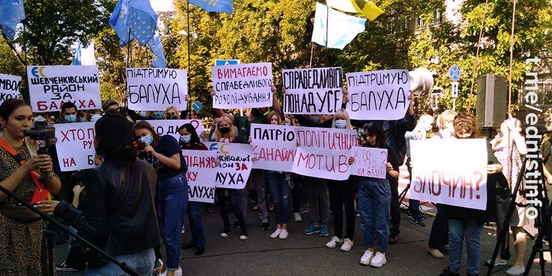 Хто побив Балуха? Акція під МВС України. Пряма трансляція