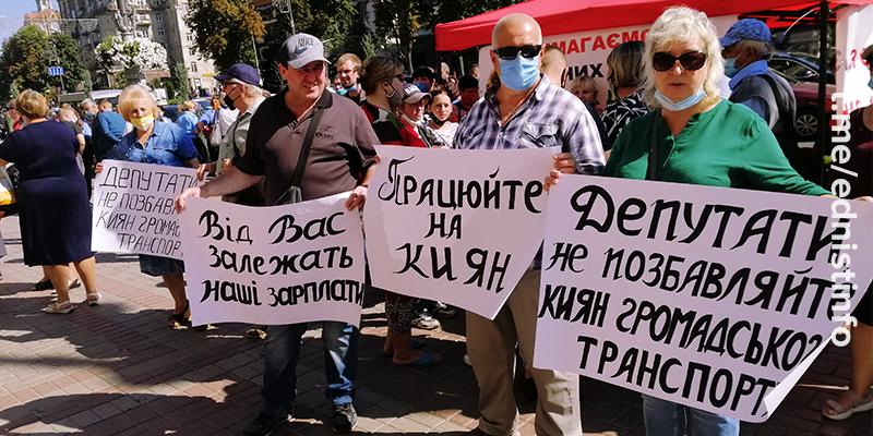 Протести під КМДА. Пряма трансляція