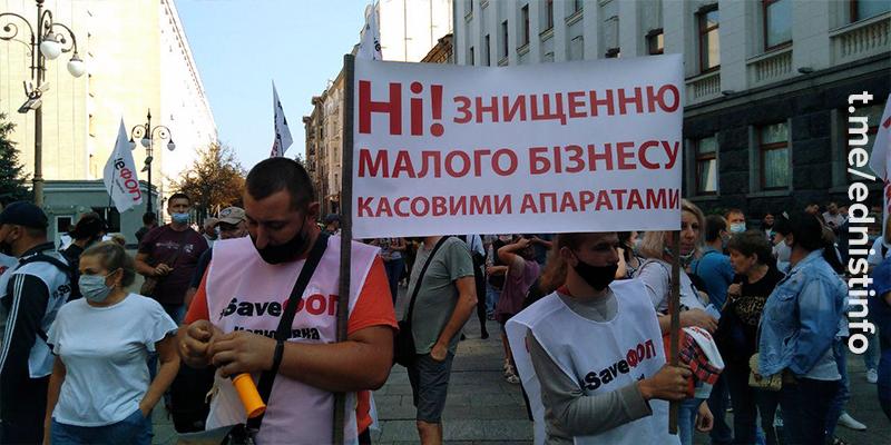 Протест підприємців в урядовому кварталі. Пряма трансляція