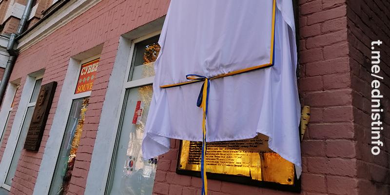 Урочисте відкриття меморіальної дошки Георгію Гонгадзе. Пряма трансляція