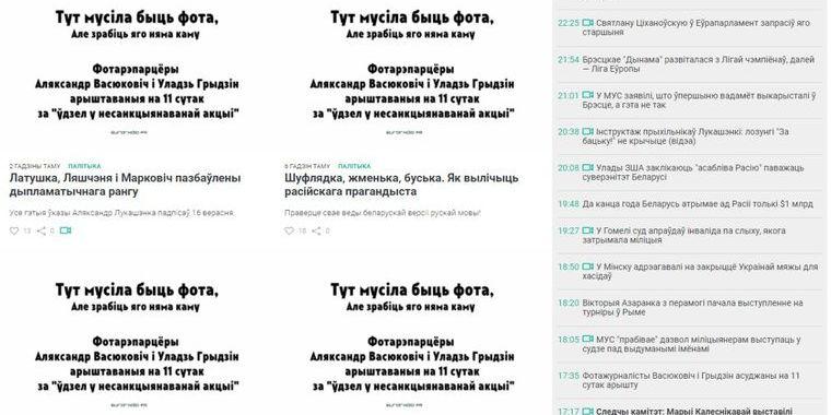 «Тут мало бути фото». Незалежні білоруські ЗМІ вийшли без ілюстрацій на знак протесту проти арешту журналістів
