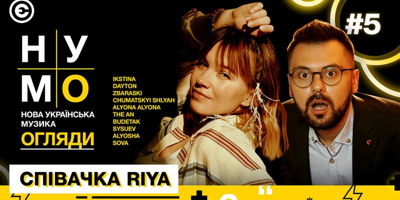 Нова українська музика. Огляди