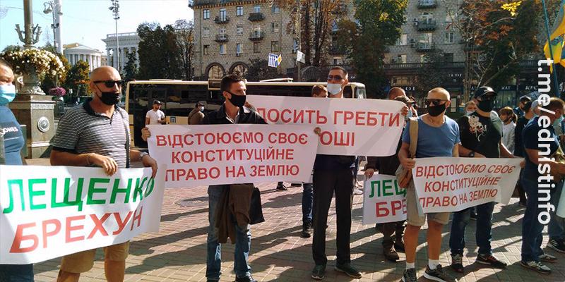 Протест атовців біля міністерства аграрної політики. Пряма трансляція