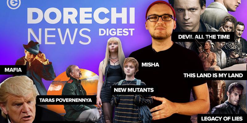 Marvel's X-men, NETFLIX, Тарас: Повернення, Правило Комі, MAFIA/// DORECHI NEWS Digest #1