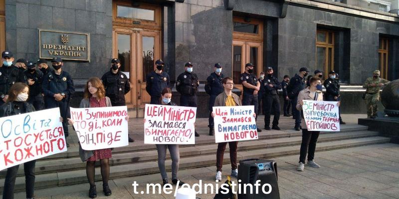 Шкарлета геть! Протест студентів біля Офісу Президента. Пряма трансляція